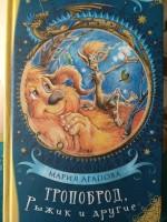 Книга Тропоброд, Рыжик и другие