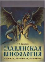 Книга Славянская мифология в сказках, страшилках