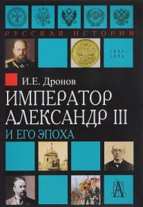 Книга Император Александр 3-й