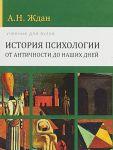 Книга История психологии от Античности до наших дней