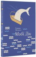 Книга Мобі Дік