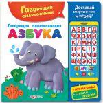 Музыкальная книга Азбукварик 'Говорящая пластилиновая азбука'