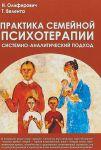 Книга Практика семейной психотерапии