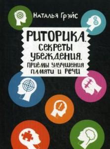 Книга Риторика. Секреты убеждения. Приемы улучшения