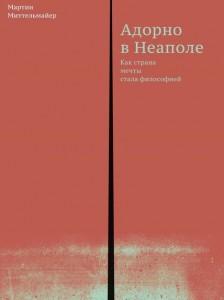 Книга Адорно в Неаполе