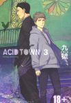 Книга Город кислоты 3 / Acid Town 3