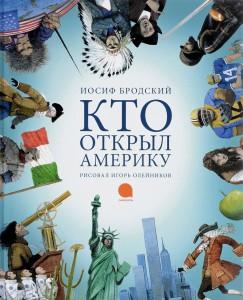 Книга Кто открыл Америку