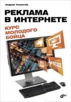 Книга Реклама в Интернете. Курс молодого бойца