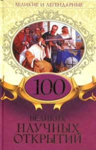 Энциклопедии книги издательства Книжный клуб  Клуб семейного досуга ... c86a556c5e705