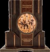 Книга История часов с древнейших времен до наших дней (на подставке)
