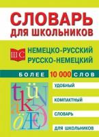 Книга Немецко-русский и русско-немецкий словарь. Более 10 000 слов