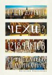 Книга О чем думают чехи? 1218 фактов от кнедликов до Альфонса Мухи