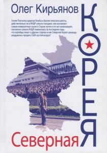 Книга Северная Корея