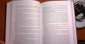 фото страниц Практика семейной психотерапии #3