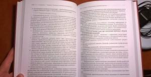 фото страниц Практика семейной психотерапии #5