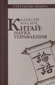 Книга Китай: наука управления