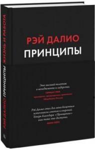 Книга Принципы. Жизнь и работа