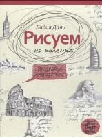 Книга Рисуем на коленке. Шедевры архитектуры