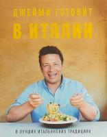 Книга Джейми готовит в Италии