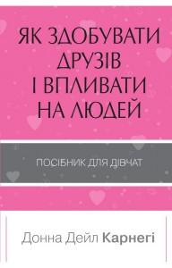Книга Як здобувати друзів і впливати на людей. Поcібник для дівчат