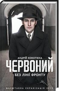 Книга Червоний. Без лінії фронту