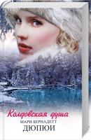 Книга Колдовская душа