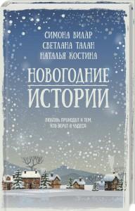Книга Новогодние истории