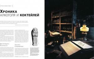 фото страниц Библия Бармена #8
