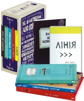 Книга Подарунковий набір 'Знищ цю коробку' (5 книг)