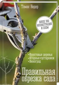 Книга Правильная обрезка сада. Фруктовые деревья, ягодные кустарники, виноград