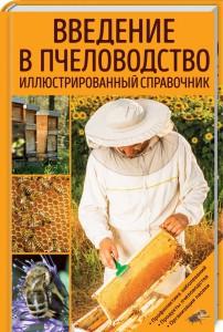 Книга Введение в пчеловодство. Иллюстрированный справочник