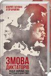 Книга Змова диктаторів. Поділ Європи між Гітлером і Сталіним 1939-1941