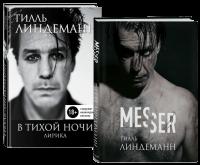 Книга Лирика Тилля Линдеманна (Суперкомплект из 2 книг)