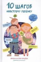 Книга 10 шагов навстречу ребенку