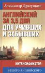 Книга Английский за 3,5 дня для учивших и забывших. Интенсификатор вашего английского