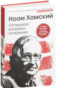 Книга Оптимизм вопреки отчаянию