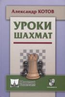 Книга Уроки шахмат