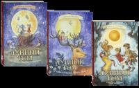 Книга Лунный Том (Суперкопмлект из 3 книг)