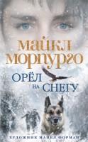 Книга Орёл на снегу