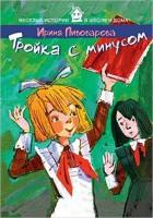 Книга Тройка с минусом