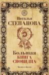 Книга Большая книга сновидца