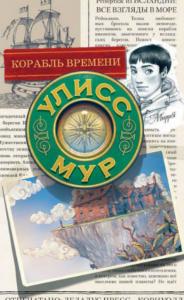 Книга Корабль времени