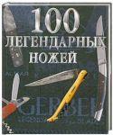 Книга 100 легендарных ножей