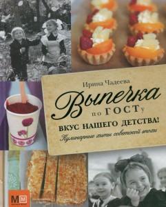 Книга Выпечка по ГОСТу. Вкус нашего детства!
