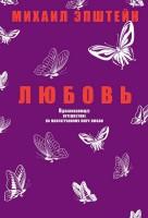 Книга Любовь