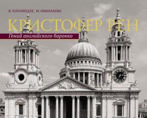 Книга Кристофер Рен. Гений английского барокко