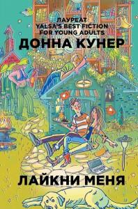 Книга Лайкни меня
