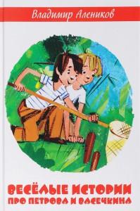 Книга Веселые истории про Петрова и Васечкина