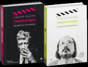 Книга Режиссеры настоящего (суперкомплект из 2 книг)