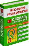 Книга Англо-русский, русско-английский словарь для школьников. Более 15 000 слов
